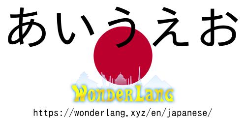 Japanese Lesson – Hiragana 1