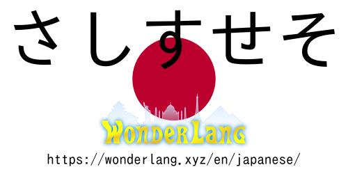 Japanese Lesson – Hiragana 3
