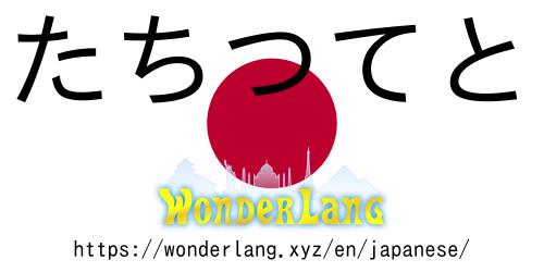 Japanese Lesson – Hiragana 4