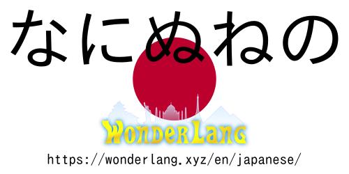 Japanese Lesson – Hiragana 5