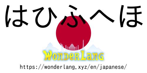 Japanese Lesson – Hiragana 6