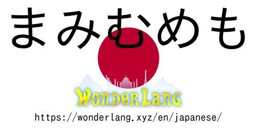 Japanese Lesson – Hiragana 7