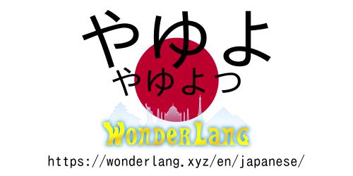 Japanese Lesson – Hiragana 8