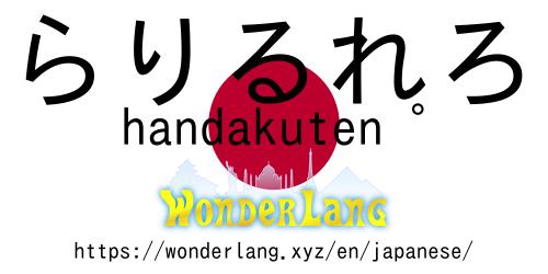 Japanese Lesson – Hiragana 9
