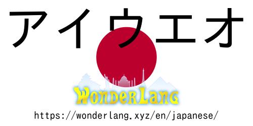 Japanese Lesson – Katakana 1