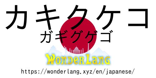 Japanese Lesson – Katakana 2