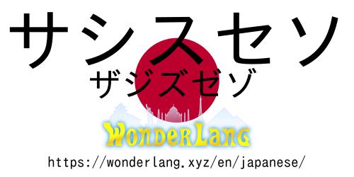 Japanese Lesson – Katakana 3