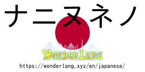 Japanese Lesson – Katakana 5
