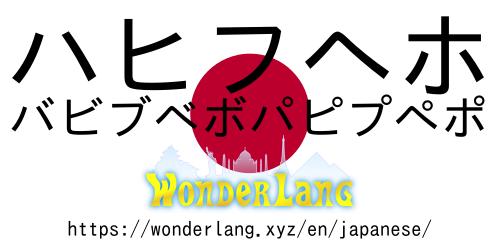 Japanese Lesson – Katakana 6