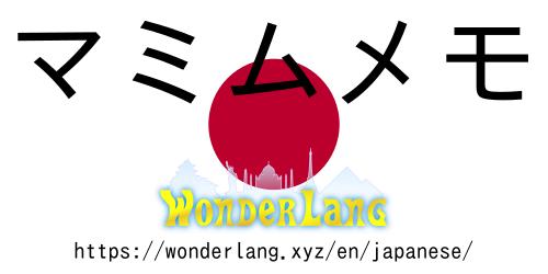 Japanese Lesson – Katakana 7