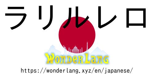 Japanese Lesson – Katakana 9