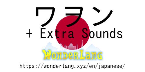 Japanese Lesson – Katakana 10