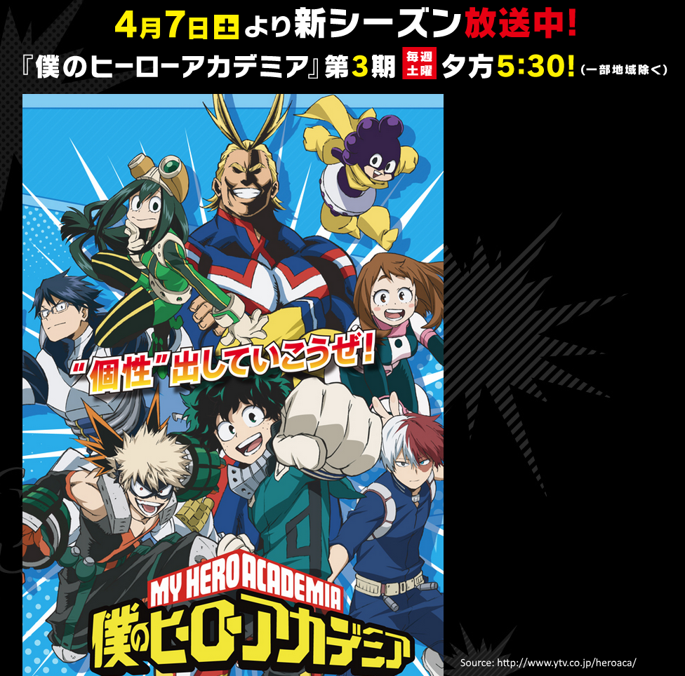 YTV caption of the anime series My Hereo Academia