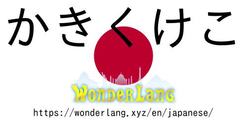 Japanese Lesson – Hiragana 2