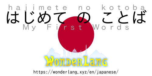 First words in Japanese