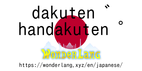 Learning Japanese – The dakuten and handakuten
